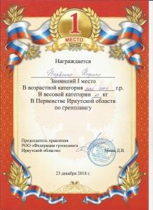 варвенко