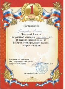 петрусевич