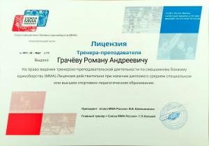 Грачев Р.А. лицензия
